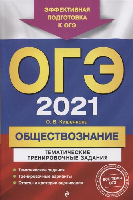 Фото - Кишенкова О. ОГЭ 2021 Обществознание Тематические тренировочные задания антошин а огэ 2021 химия тематические тренировочные задания