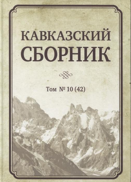 Кавказский сборник Том 10 42