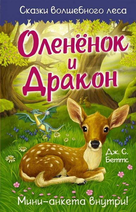 Купить Олененок и Дракон, АСТ, Сказки