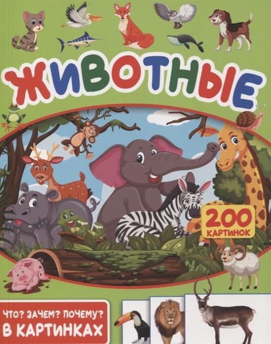 Купить Животные 200 картинок, АСТ, Первые энциклопедии для малышей (0-6 л.)