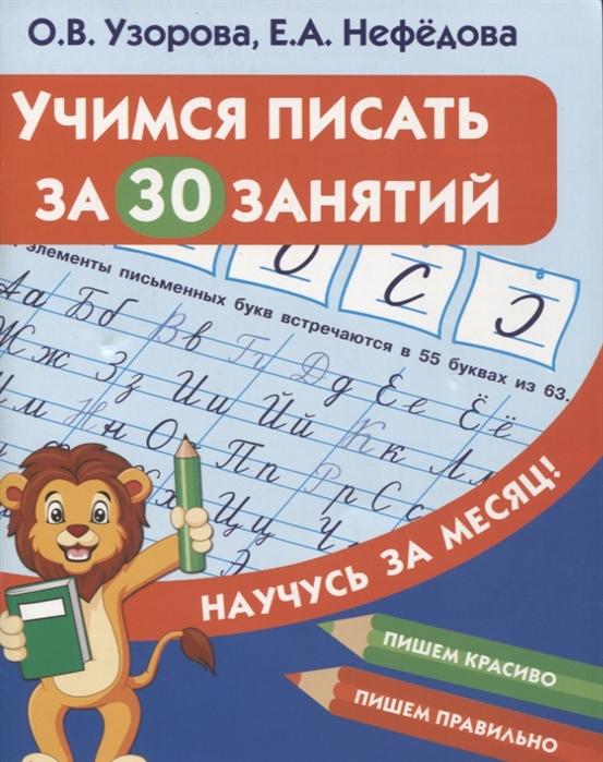 Узорова О., Нефедова Е. Учимся писать за 30 занятий учимся пересказывать за 30 занятий