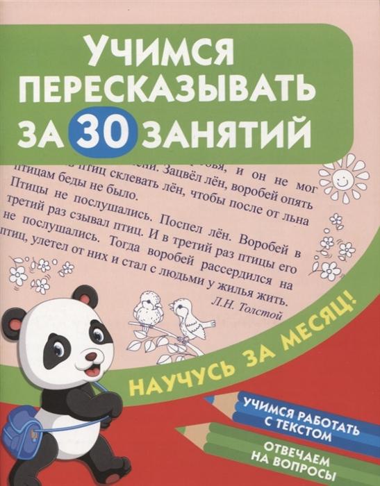 Дмитриева В. (сост.) Учимся пересказывать за 30 занятий обучающие книги издательство аст книга учимся пересказывать за 30 занятий