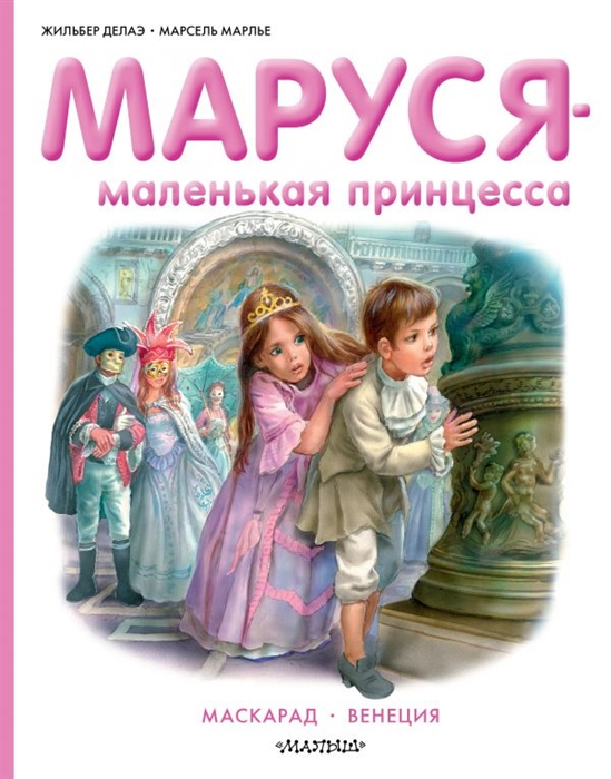 Марлье М., Делаэ Ж. Маруся - маленькая принцесса Маскарад Венеция марлье м делаэ ж маруся маленькая принцесса