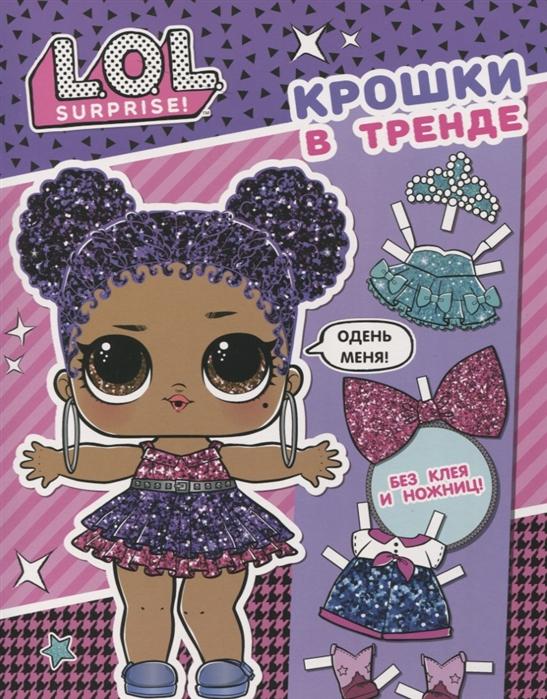Купить L O L Surprise Крошки в тренде одень куколку, АСТ, Поделки и модели из бумаги. Аппликация. Оригами