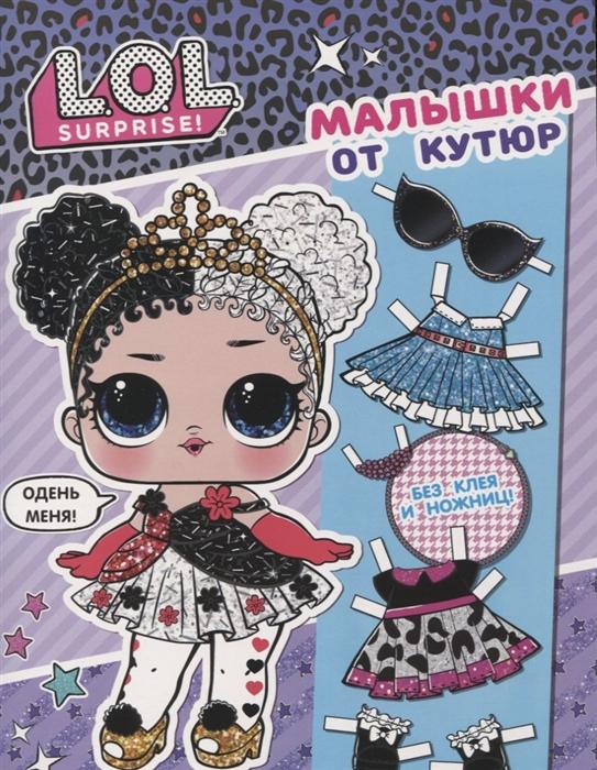 Купить L O L Surprise Малышки от кутюр одень куколку, АСТ, Поделки и модели из бумаги. Аппликация. Оригами