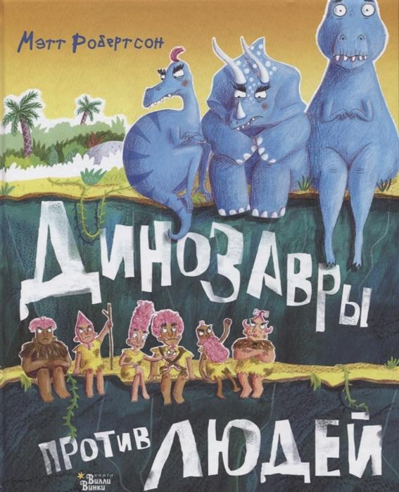 Робертсон М. Динозавры против людей