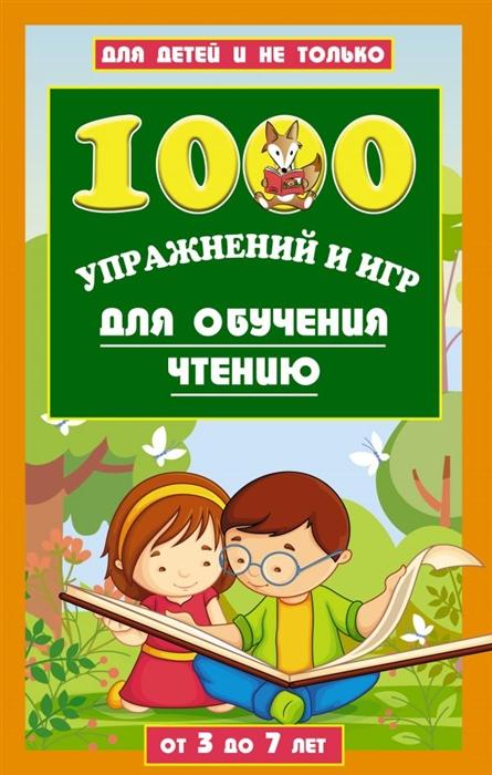 Данилова Е. 1000 упражнений и игр для обучения чтению от 3 до 7 лет данилова е 1000 упражнений и игр для обучения чтению от 3 до 7 лет
