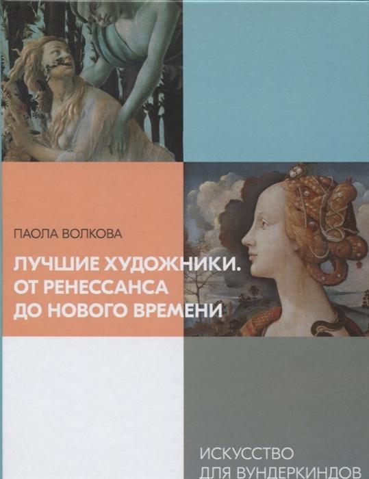 Волкова П. Лучшие художники От Ренессанса до Нового времени