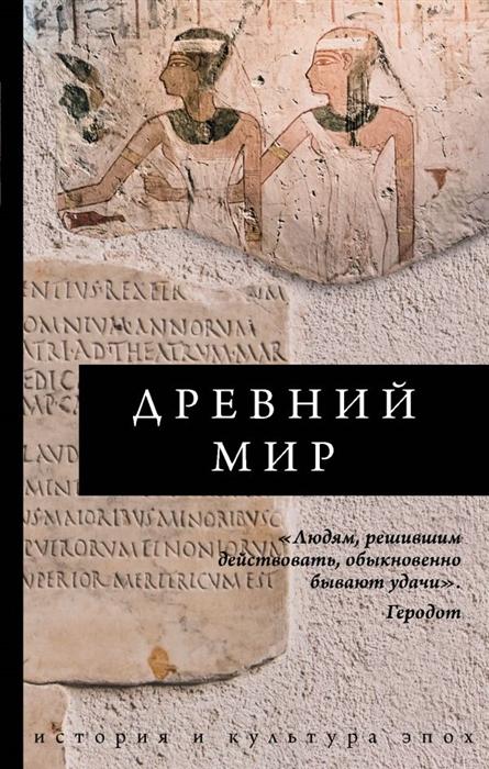 Фото - Геннис И. Древний мир геннис инесса васильевна древний мир