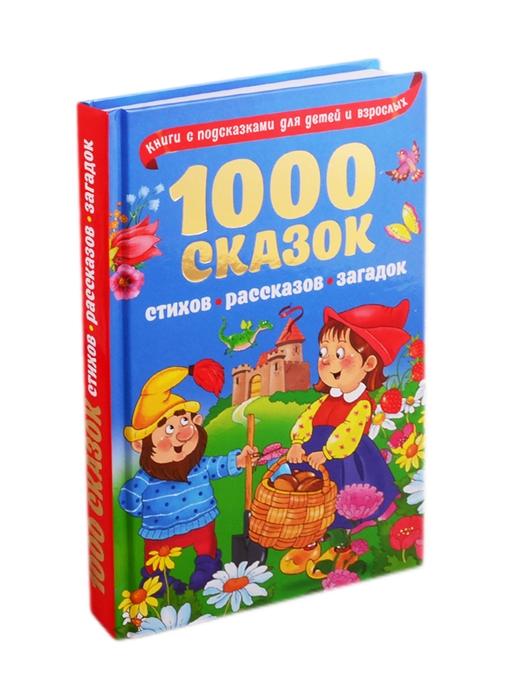 Фото - Дмитриева В. (сост.) 1000 сказок рассказов стихов загадок в г дмитриева 100 любимых стихов и загадок