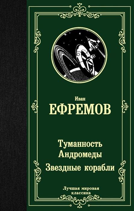 Ефремов И. Туманность Андромеды Звездные корабли ефремов иван антонович звездные корабли