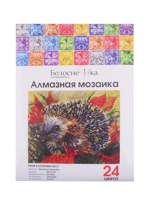 """Алмазная мозаика """"Ежик в осеннем лесу"""", 25х20 см. «Читай ..."""