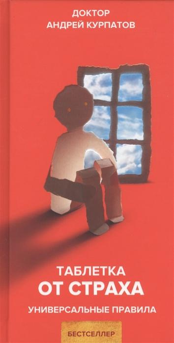 Курпатов А. Таблетка от страха Универсальные правила курпатов а мужчина и женщина универсальные правила 12 шагов к душевному здоровью