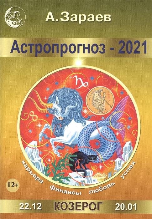 Зараев А. Астропрогноз - 2021 Козерог зараев а астропрогноз 2020 козерог