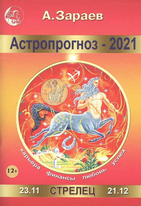 Зараев А. Астропрогноз - 2021 Стрелец верстак владимир антонович 3ds max 7 секреты мастерства cd rom