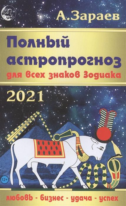 Зараев А. Полный астропрогноз на 2021 год зараев а астропрогноз 2020 козерог
