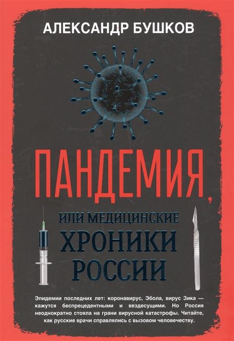 Бушков А. Пандемия или Медицинские хроники России