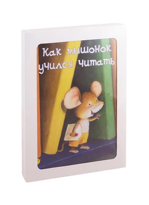 а м гордин м а гордин пушкинский век панорама столичной жизни комплект из 2 книг Абитан А.-М., Бодрова А., Карбонейл Б. Как хорошо уметь читать комплект из 3 книг