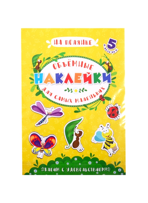 Купить Аппликации для детей Объемные наклейки для самых маленьких На полянке, Феникс +, Книги с наклейками