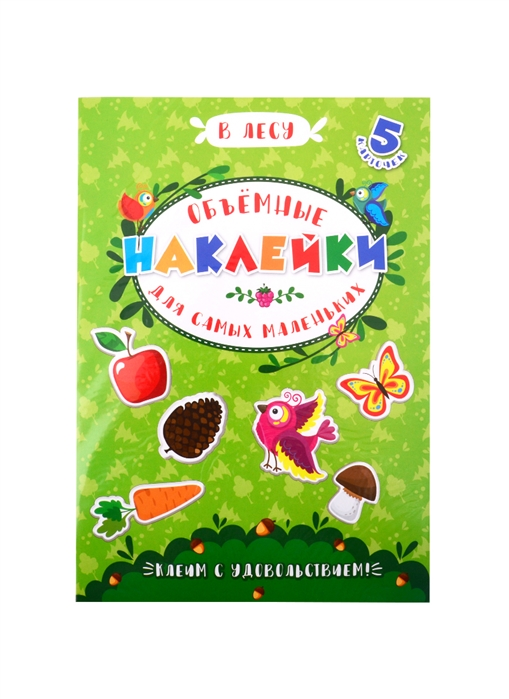 Купить Аппликации для детей Объемные наклейки для самых маленьких В лесу, Феникс +, Книги с наклейками