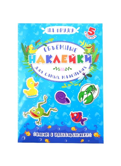 Купить Аппликации для детей Объемные наклейки для самых маленьких На пруду, Феникс +, Книги с наклейками