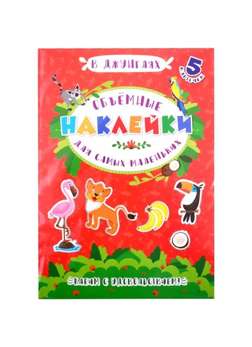 Купить Аппликации для детей Объемные наклейки для самых маленьких В джунглях, Феникс +, Книги с наклейками