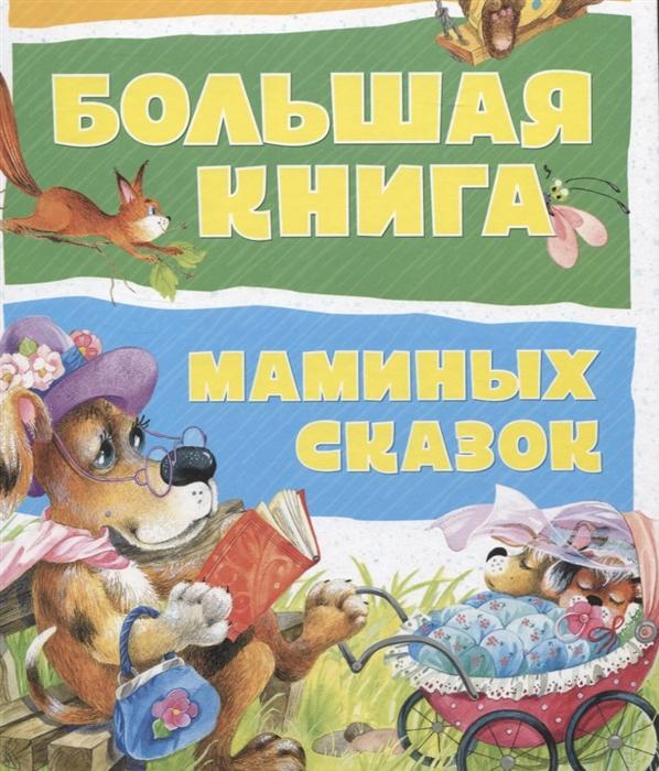 Носова Л. Большая книга маминых сказок