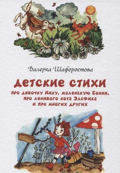 Купить Детские стихи про девочку Нику маленькую Бонни про ленивого кота Эльфика и промногих других, Перо, Стихи и песни