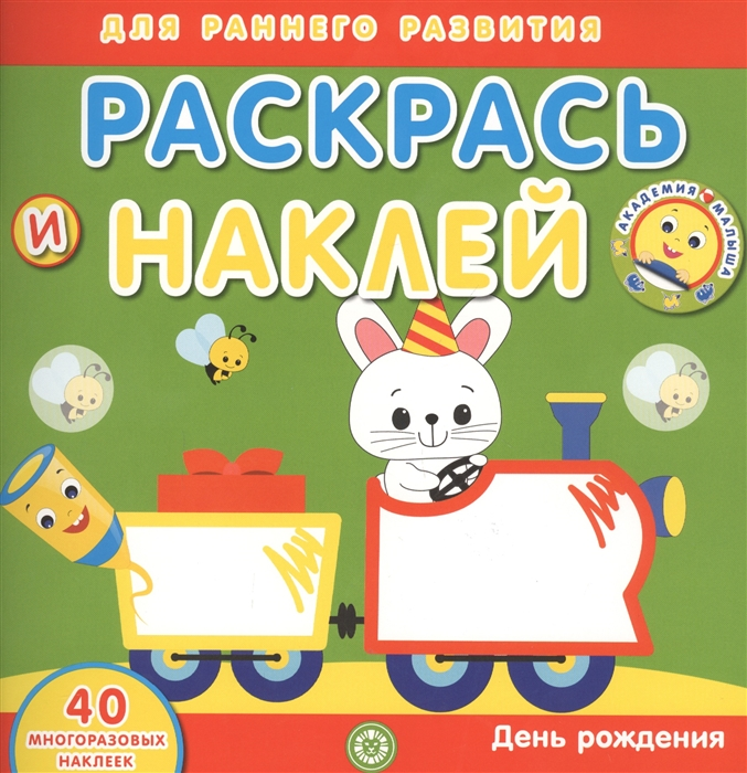 Купить Академия малыша Раскрась и наклей День рождения 40 многоразовых наклеек, Лев, Книги с наклейками