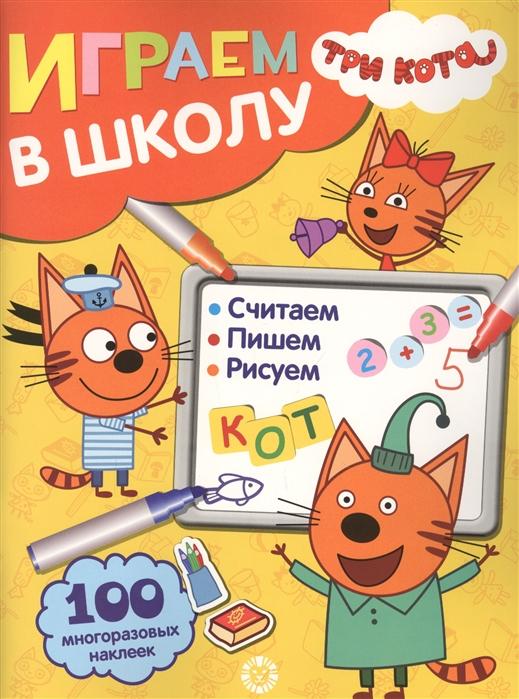 Баталина В., Виноградова Е., Меркурьева Е. (ред.) Играем в школу Три Кота 100 многоразовых наклеек виноградова е ред классная раскраска три кота