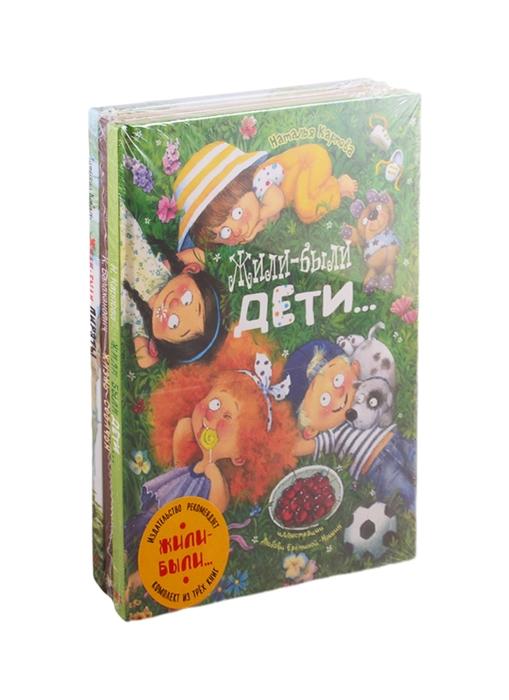Карпова Н., Коваль Т., Валаханович К. Жили-были комплект из 3 книг валаханович анатолий викторович техника