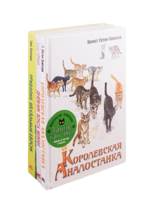 Купить Такие как мы комплект из 3 книг, Энас-Книга, Сказки