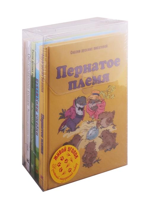 Купить Живой уголок комплект из 5 книг, Энас-Книга, Сказки