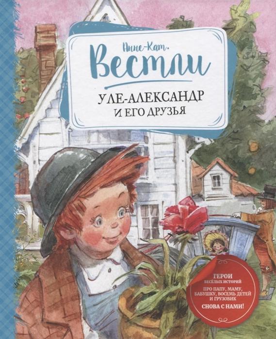 Купить Уле-Александр и его друзья Повести, Махаон, Проза для детей. Повести, рассказы