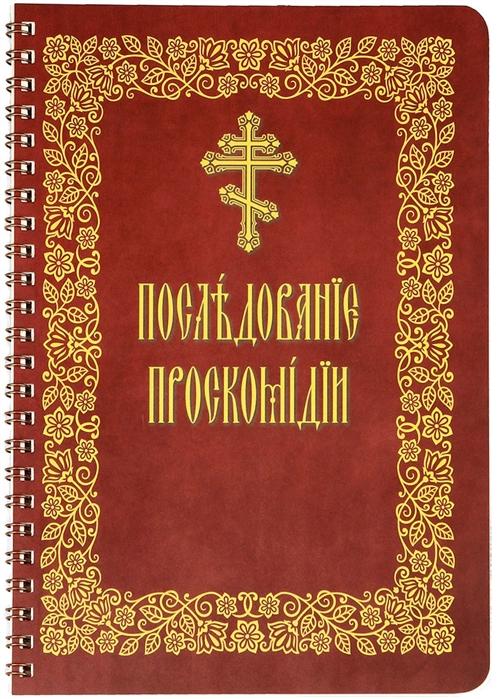 Фото - священник Иоанн Нефедов, Емельянова Л. (ред.) Последование проскомидии емельянова з ред репка