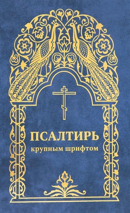 Фото - Емельянова Л. (ред.) Псалтирь емельянова з ред репка