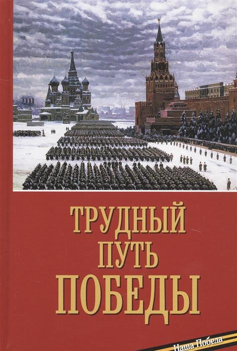 Епископ Балашихинский Николай (Погребняк) Трудный путь Победы недорого