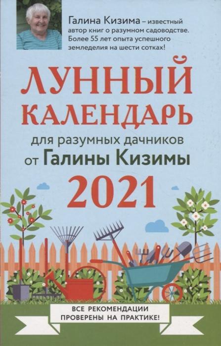 Кизима Г. Лунный календарь для разумных дачников от Галины Кизимы 2021 лунный календарь для дачников на 2010 год