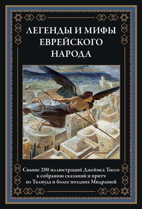 мифы и легенды удмуртского народа книга купить
