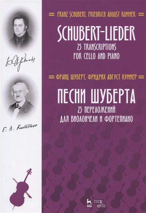 Шуберт Ф., Куммер Ф. Песни Шуберта 25 переложений для виолончели и фортепиано Ноты ф шуберт 36 оригинальных танца d 365