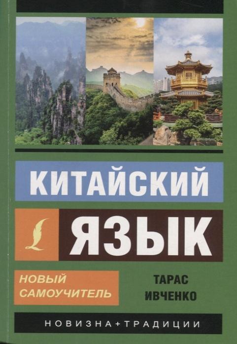 Ивченко Т. Китайский язык Новый самоучитель аудиоприложение недорого