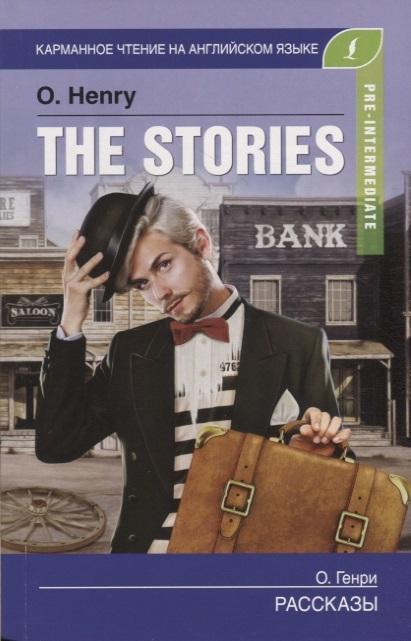 Генри О. The Stories Рассказы Pre-Intermediate real time pre intermediate interactive dvd