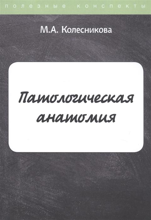 Колесникова М. Патологическая анатомия Конспект лекций капустин к м стоматология конспект лекций