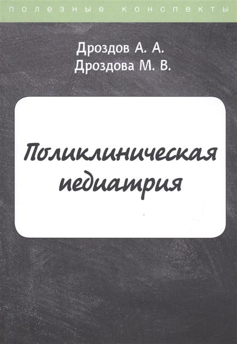 Дроздов А., Дроздова М.В. Поликлиническая педиатрия Конспект лекций недорого