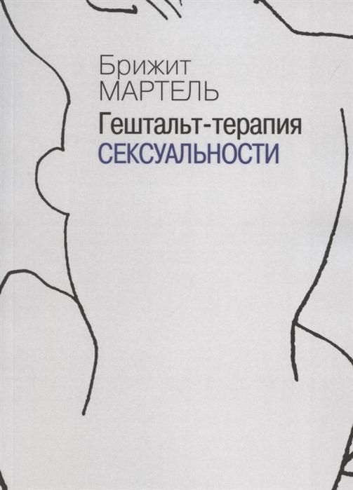 Мартель Б. Гештальт-терапия сексуальности сапожникова о б песочная терапия в развитии дошкольников