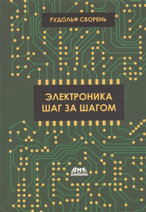 Фото - Сворень Р. Электроника шаг за шагом коллаж шаг за шагом