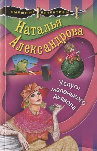 Александрова Н. Услуги маленького дьявола