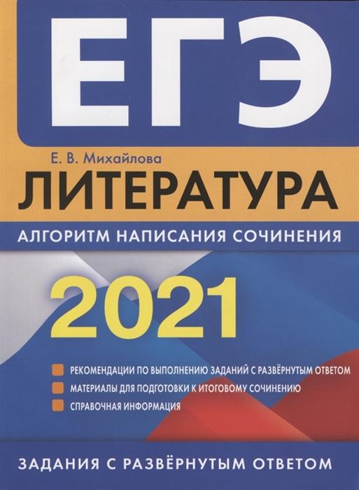 Михайлова Е. ЕГЭ 2021 Литература Алгоритм написания сочинения михайлова е в егэ 2021 русский язык алгоритм написания сочинения