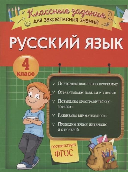 Абрикосова И. Русский язык Классные задания для закрепления знаний 4 класс ирина исаева математика классные задания для закрепления знаний 2 класс