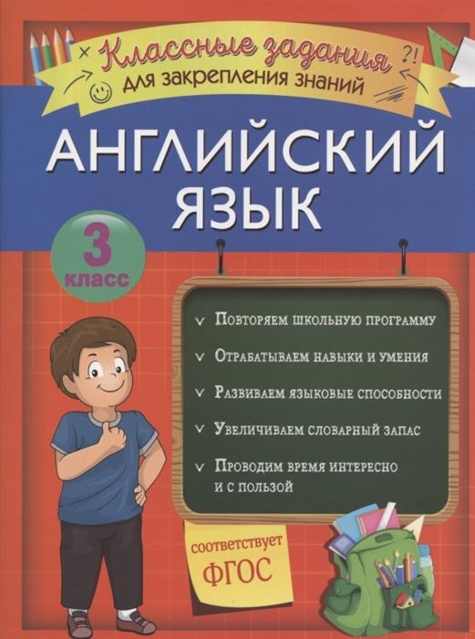 Омеляненко В. Английский язык Классные задания для закрепления знаний 3 класс ирина исаева математика классные задания для закрепления знаний 2 класс